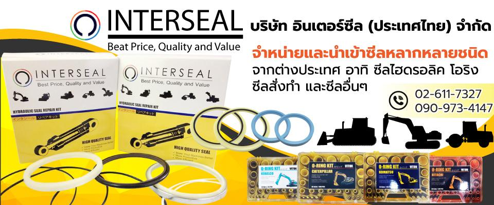 INTERSEAL YELLOW PAGES